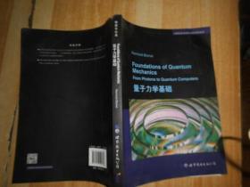 量子力学基础