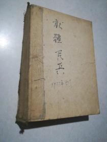 新疆民兵 1977年1-12全年合订(有增刊)