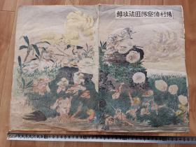 清代时期、甲午战争、杨村侦察队战斗图木版画