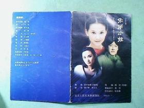 话剧节目单:朱丽小姐(北京人艺:傅瑶,于震。2002)
