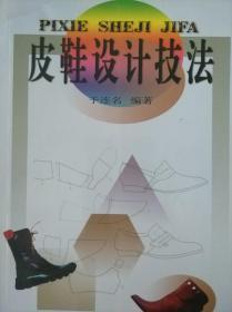 皮鞋设计技法