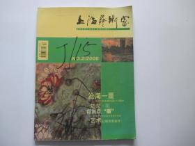 上海艺术家 2006年第2期