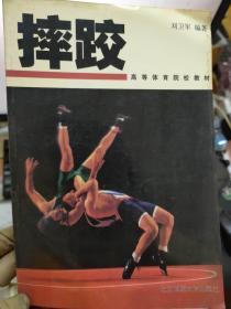高等体育院校教材《摔跤》
