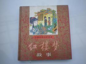 中国古典文学名著《红楼梦故事》精装