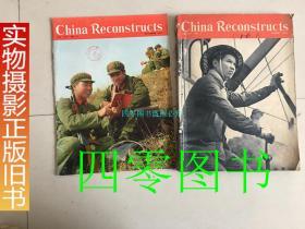 China Reconstructs(英文 中国建设画报1967年第1-6 11期 7册毛主席和林彪合影)