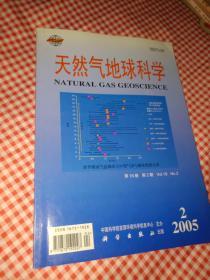 天然气地球科学2005年2月版第16卷第二期