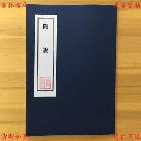 陶说-(清)朱琰著-国学基本丛书-民国商务印书馆刊本(复印本)