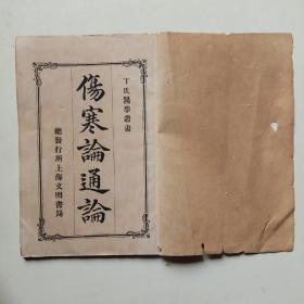 丁氏医学丛书:伤寒论通论【宣统元年12月版】