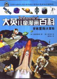 大英儿童漫画百科 穿越星际大冒险