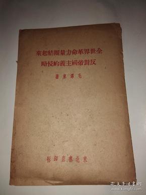 全世界革命力量团结起来反对帝国主义的侵略 作者 : 毛泽东 出版社 : 东北书店印行