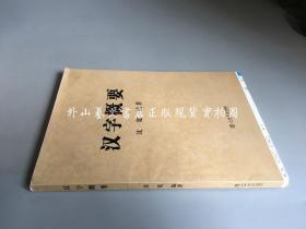 汉字概要(毛边  作者沈宽签名本 )