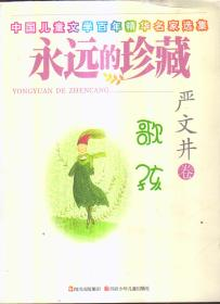 永远的珍藏 歌孩(中国儿童文学百年精华名家选集)