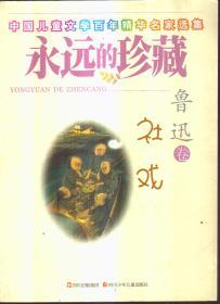永远的珍藏 社戏(中国儿童文学百年精华名家选集)