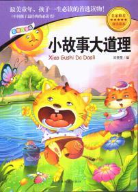 中国孩子最经典的必读书(全四册)小故事大道理、中华上下五千年、成语故事、三字经 弟子规(彩图注音版)
