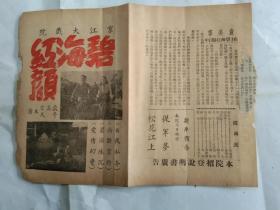 民国  京江大戏院 碧海红颜  电影说明书