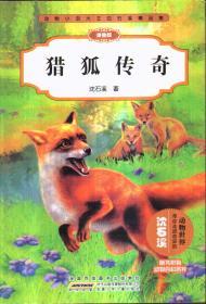 动物小说大王沈石溪精品集 猎狐传奇(拼音版)