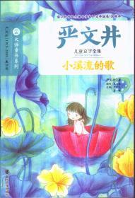 严文井儿童文学全集 小溪流的歌