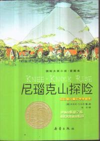 国际大奖小说爱藏本 尼瑙克山探险(纽伯瑞儿童文学奖银奖)