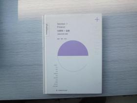 互联网+金融(金融业的创新与重塑)(16开精装,详见书影)