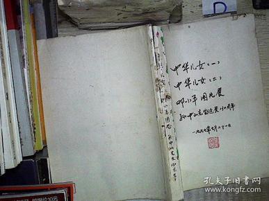 中华儿女珍藏合订本1、2+中华儿女 1996 11+邓小平大型图片展览+中山画报  1996 6(5本合售)自制合订本