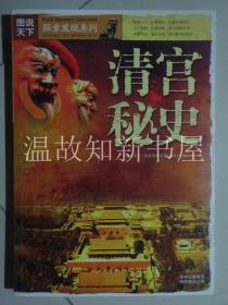 图说天下: 清宫秘史  (正版现货)
