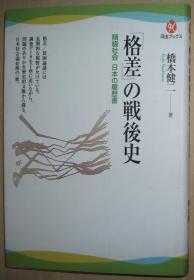 日文原版书 「格差」の戦后史--阶级社会 日本の履歴书 (河出ブックス) 単行本 桥本健二  (著) 战后日本社会阶级构造的变迁