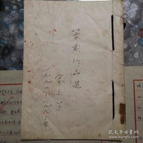 宋乐第篆刻作品选(一九九一—一九九三年)原印谱
