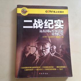 二战纪实 远东国际军事法庭审判纪实