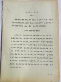 剧种与观众-王兆一(1985年)【复印件.不退货】