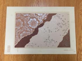 1924年-1927年间日本印刷《彩华》之【三十六人集 元真集料纸文样】八开活页图版一幅,木版彩印浮帖图