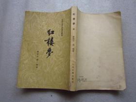《红楼梦》四(中国古典文学读本丛书)1964年  大32开  繁体竖版  有水迹印   品相以图为准——免争议F