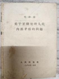 《毛泽东 关于正确处理人民内部矛盾的问题》两类不同性质的矛盾、肃反问题、农业合作化问题、工商业者问题、知识分子问题、少数民族问题、统筹兼顾 适当安排........