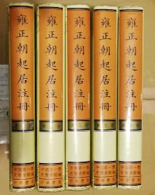 【雍正朝起居注册(精装全5册)】中华书局1993年 / 印数700部 / 私藏
