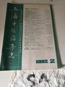 上海中医药杂志1992年2期