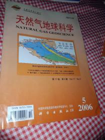 天然气地球科学2006年第5期
