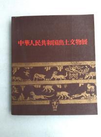 中华人民共和国出土文物展 毛主席、华国锋题词