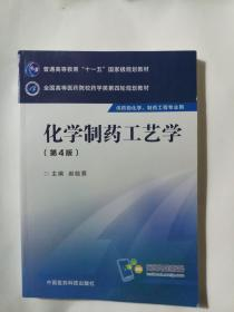 化学制药工艺学(第四版)/全国高等医药院校药学类第四轮规划教材