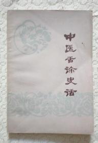 中医舌诊史话