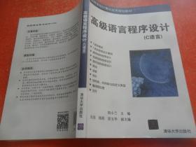 高级语言程序设计(C语言) 高等学校计算机应用规划教材