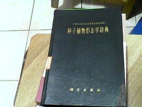 种子植物形态学辞典