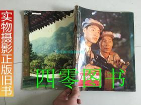 KOREA TODAY(1966年第1-6期)6期合售今日朝鲜画报1966年