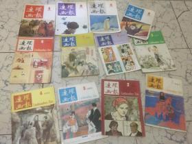 连环画报(1985年全年1-12期)