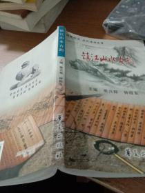 镇江山水古韵.