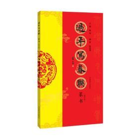 过年写春联篆书(修订版)