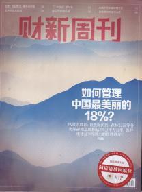 财新周刊[2015年第42期,总第677期]