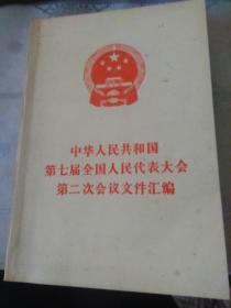 中华人民共和国第七届全国人民代表大会第二次会议文件汇编