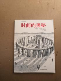 时间的奥秘和地图的演变(二册)