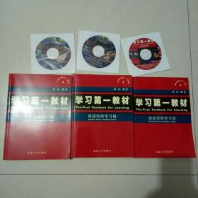 学习第一教材--串起你的学习链  全1、2、3册 【3本 带光盘3张】