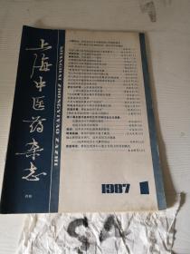 上海中医药杂志1987年1期