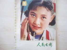 人民电影(1978,1)